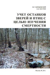 Обложка «Учет останков зверей и птиц в целях изучении смертности»