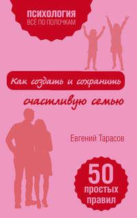 Обложка «Как создать и сохранить счастливую семью»