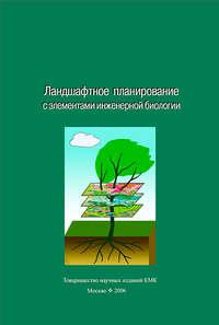Обложка «Ландшафтное планирование с элементами инженерной биологии»