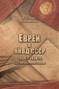 Обложка «Евреи в НКВД СССР. 1936–1938 гг. Опыт биографического словаря»