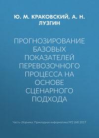 Обложка «Прогнозирование базовых показателей перевозочного процесса на основе сценарного подхода»