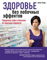 Обложка «Здоровье без побочных эффектов»