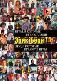 Обложка «Игры, в которые играют люди. Люди, которые играют в игры (сборник)»