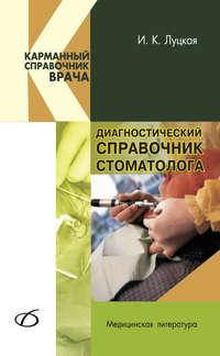 Обложка «Диагностический справочник стоматолога»