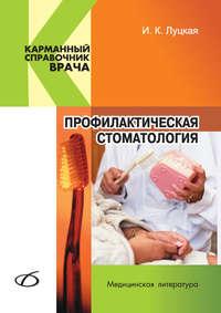 Обложка «Профилактическая стоматология»