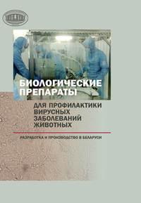 Обложка «Биологические препараты для профилактики вирусных заболеваний животных»