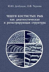 Обложка «Чешуя костистых рыб как диагностическая и регистрирующая структура»