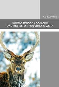 Обложка «Биологические основы охотничьего трофейного дела»