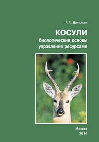 Обложка «Косули. Биологические основы управления ресурсами»