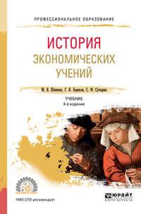 Обложка «История экономических учений 4-е изд., пер. и доп. Учебник для СПО»