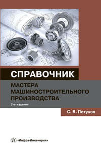Обложка «Справочник мастера машиностроительного производства»
