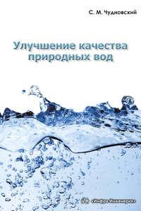 Обложка «Улучшение качества природных вод»