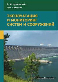 Обложка «Эксплуатация и мониторинг систем и сооружений»