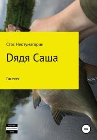 Обложка «Dядя Саша forever»