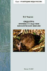 Обложка «Ондатра: причины и следствия биологической инвазии»