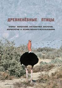 Обложка «Древненёбные птицы. Очерки филогении, систематики, биологии, морфологии и хозяйственного использования»
