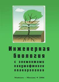 Обложка «Инженерная биология с элементами ландшафтного планирования»