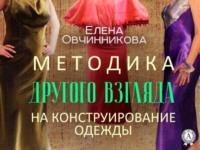 Обложка «Методика Другого Взгляда на конструирование одежды»