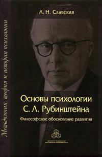 Обложка «Основы психологии С. Л. Рубинштейна. Философское обоснование развития»