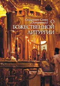 Обложка «О Божественной литургии»