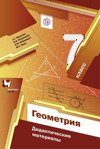 Обложка «Геометрия. Дидактические материалы. 7 класс»