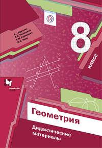 Обложка «Геометрия. Дидактические материалы. 8 класс»