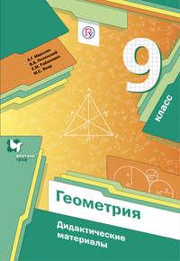 Обложка «Геометрия. Дидактические материалы. 9 класс»