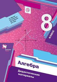 Обложка «Алгебра. Дидактические материалы. 8 класс»