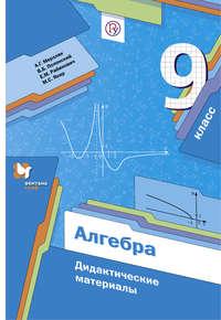 Обложка «Алгебра. Дидактические материалы. 9 класс»