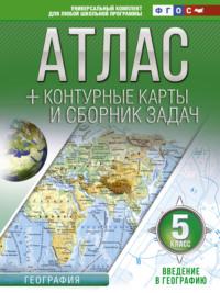 Обложка «Атлас + контурные карты и сборник задач. 5 класс. Введение в географию»