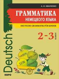 Обложка «Грамматика немецкого языка для младшего школьного возраста»