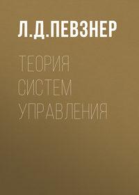 Обложка «Теория систем управления»