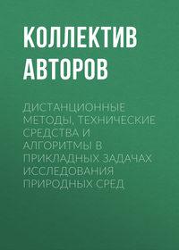 Обложка «Дистанционные методы, технические средства и алгоритмы в прикладных задачах исследования природных сред»