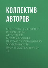 Обложка «Методика подготовки и проведения аттестации, мотивирующий персонал к повышению эффективности производства. Выпуск 13»