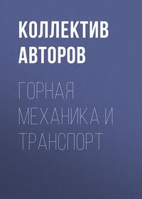 Обложка «Горная механика и транспорт»