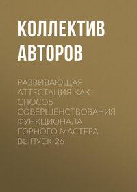 Обложка «Развивающая аттестация как способ совершенствования функционала горного мастера. Выпуск 26»