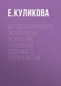 Обложка «Методология выбора экологически безопасных технологий подземного строительства»