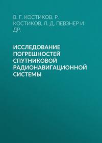 Обложка «Исследование погрешностей спутниковой радионавигационной системы»
