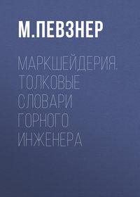Обложка «Маркшейдерия. Толковые словари горного инженера»