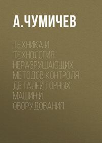 Обложка «Техника и технология неразрушающих методов контроля деталей горных машин и оборудования»
