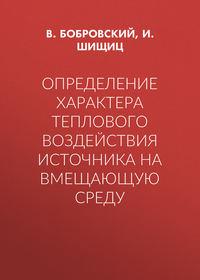 Обложка «Определение характера теплового воздействия источника на вмещающую среду»