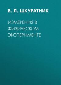 Обложка «Измерения в физическом эксперименте»