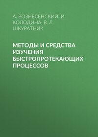 Обложка «Методы и средства изучения быстропротекающих процессов»