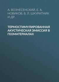 Обложка «Термостимулированная акустическая эмиссия в геоматериалах»