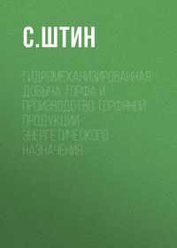 Обложка «Гидромеханизированная добыча торфа и производство торфяной продукции энергетического назначения»