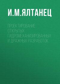 Обложка «Проектирование открытых гидромеханизированных и дражных разработок»