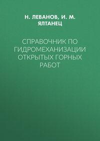 Обложка «Справочник по гидромеханизации открытых горных работ»