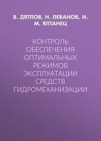 Обложка «Контроль обеспечения оптимальных режимов эксплуатации средств гидромеханизации»