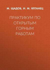 Обложка «Практикум по открытым горным работам»