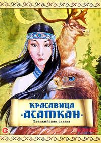 Обложка «Красавица Асаткан. Эвенкийская сказка»